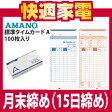 【メール便可:1個まで】AMANO(アマノ) 標準タイムカード A 100枚入り【BX2000対応】【BX・EX・DX・RS・Mシリーズ用】