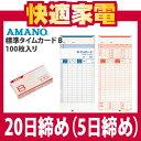 【メール便可:1個まで】AMANO(アマノ) 標準タイムカード B 100枚入り【BX2000対応】【BX・EX・DX・RS・Mシリーズ用】