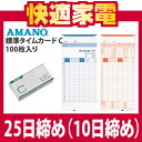 【メール便可:1個まで】AMANO(アマノ) 標準タイムカード C 100枚入り【BX2000対応】【BX・EX・DX・RS・Mシリーズ用】