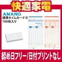 【メール便可:1個まで】AMANO(アマノ) 標準タイムカード D 100枚入り【BX2000対応】【BX・EX・DX・RS・Mシリーズ用】