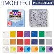 【メール便可:10個まで】STAEDTLER(ステッドラー) 【オーブン粘土】 FIMO(フィモ) フィモエフェクト 8020 ストーンカラー [色グループ1:カラー選択式]