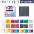 【メール便可:10個まで】STAEDTLER(ステッドラー) 【オーブン粘土】 FIMO(フィモ) フィモエフェクト 8020 メタリックカラー [色グループ2:カラー選択式]