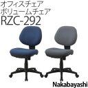 【送料/540円】ナカバヤシ 【オフィスチェア】 ボリュームチェア RZC-292 [カラー選択式] 【メール便不可】