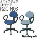 【送料/540円】ナカバヤシ 【オフィスチェア】 OHチェア RZC-N03 [カラー選択式]【快適家電デジタルライフ】
