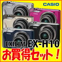 【★延長保証可!】【SDカード4GB等セット!】【在庫あり】【メーカー再生品】CASIO1210万画素デジカメEXILIMHi-ZOOMEX-H10【カラー選択式】【EX-H15の前モデルです】【smtb-TK】