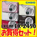 【★延長保証可!】【SDカード4GB等セット!】【在庫あり】【メーカー再生品】CASIO1210万画素デジカメEXILIMZOOMEX-Z450【カラー選択式】【EX-Z300の後継モデル、EX-Z2000の前モデルです】【smtb-TK】