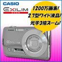 【在庫あり】CASIO(カシオ)1200万画素デジタルカメラEXILIM ZOOM シルバー《限定モデル》【EX-Z1の上位機種!】