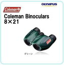 オリンパス(OLYMPUS)双眼鏡Coleman Binoculars 8×21 Green
