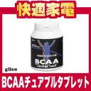 グリコ 「BCAAチュアブルタブレット」(G17954)【瞬発系】