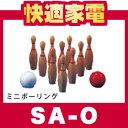 サンラッキー ミニボーリング ミニボウリングセット SA-O【ニュースポーツ】【快適家電デジタルライフ】