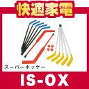 サンラッキー スーパーホッケーオフィシャルセット IS-OX【ニュースポーツ】【快適家電デジタルライフ】