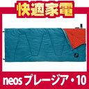 LOGOS(ロゴス) シュラフ neos プレージア・10 (72600220)【寝袋/封筒型】
