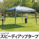 【在庫あり】【2m×2m】Long Field スピーディアップ・タープ LF-T200 (2m×2m) 【ワンタッチタープ/イベントテント/バーベキューBBQ/キャノピー】