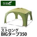 ノースイーグル キャノピー NE184 ストロングBIGタープ350 【送料無料】【メール便不可】