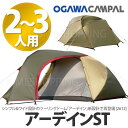 小川キャンパル テント 2612 アーディンST 【2〜3人用テント】【送料無料】【メール便不可】