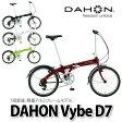 【在庫あり】DAHON 20インチ折りたたみ自転車 Vybe D7 【カラー4色】【送料無料】【メール便不可】