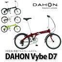 【2016モデル】DAHON 20インチ折りたたみ自転車 Vybe D7 [ダホン] 【カラー4色】【送料無料】【メール便不可】