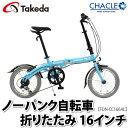 武田産業 自転車 16インチ折りたたみ自転車 CHACLE(チャクル) FDN-CC166AL(ブルー/グレー) 【送料無料】【メール便不可】【ラッピング不可】