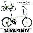 DAHON 20インチ折りたたみ自転車 SUV D6 【カラー2色】【送料無料】【メール便不可】