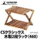 キャプテンスタッグ 木製ラック CSクラシックス 木製2段ラック(460) UP-2503 【メール便不可】【ラッピング不可】