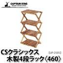 キャプテンスタッグ 木製ラック CSクラシックス 木製4段ラック(460) UP-2505 【メール便不可】【ラッピング不可】