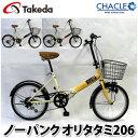 CHACLE 自転車 ノーパンク 【20インチ】 (選択式) 【ラッピング不可】【快適家電デジタルライフ】