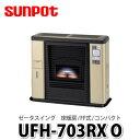 サンポット 石油暖房機 FFコンパクト ゼータスイング ウォームアップ UFH-703RX O 【床暖房内蔵】【送料無料】【メール便不可】【ラッピング不可】