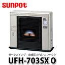 サンポット 石油暖房機 FFコンパクト ゼータスイング クールトップ UFH-703SX O 【床暖房内蔵】【送料無料】【メール便不可】【ラッピング不可】