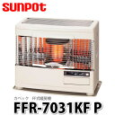 【石油暖房機】サンポット カベック FF式石油ストーブ (FF輻射式) FFR-7031KF P (W)ホワイト 【ラッピング不可】【快適家電デジタルライフ】