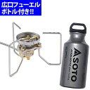 SOTO(ソト)ストームブレイカー(SOD-372)&広口フューエルボトル400ml(SOD-700-04)セット(バーナー)(ラッピング不可)(快適家電デジタルライフ)