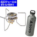 SOTO(ソト)ストームブレイカー(SOD-372)&広口フューエルボトル700ml(SOD-700-07)セット(バーナー)(ラッピング不可)(快適家電デジタルライフ)