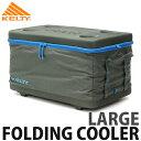 KELTY(ケルティ)FOLDING COOLER LARGE(フォールディング・クーラー・ラージ)55L(