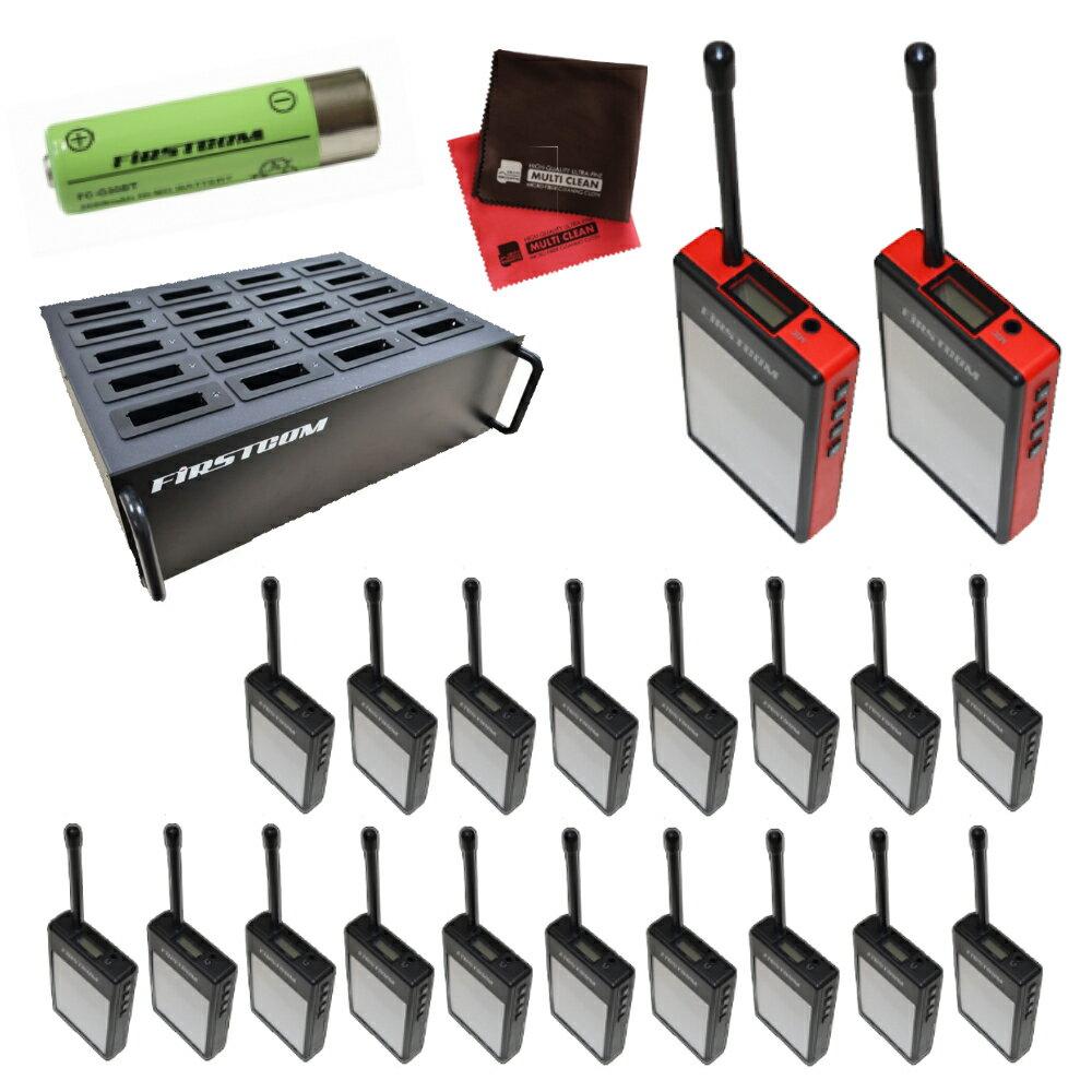 (ガイドラジオスターターセット) FRC (エフアールシー) 送・受信機 & 充電オプション & クロス2枚 (ラッピング不可)(代引不可)(快適家電デジタルライフ)