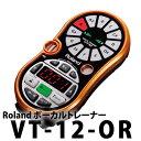 Roland(ローランド) ボーカルトレーナー VT-12-OR オレンジ 【Vocal Trainer】【送料無料】【メール便不可】