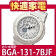【国内正規品】CASIO カシオ BABY-G BGA-131-7BJF 【ネオンダイヤルシリーズ】【メール便不可】