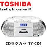 東芝【ラジカセ】 TY-CK4(S)[TYCK4] シルバー 【カセットテープ録音・再生】【メール便不可】