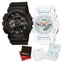 【セット】 [カシオ]CASIO 腕時計 GA-110-1BJF メンズ・BGA-185-7AJF レディース・専用ペア箱(Gショック& ベビーG)・マイクロファイバークロス 2枚セット V-81776 GA1101BJF BGA1857AJF [クオーツ]【快適家電デジタルライフ】