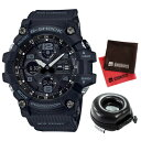 (セット)(国内正規品)(カシオ)CASIO 腕時計 GWG-100-1AJF (ジーショック)G-SHOCK メンズ マッドマスター MASTER OF G&腕時計ケース・クロス2枚(樹脂バンド 電波ソーラー アナデジ)(快適家電デジタルライフ)