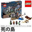 【在庫あり】LEGO(レゴ) 4181 パイレーツ・オブ・カリビアン 死の島【パイレーツオブカリビアンシリーズ】【5702014734746】