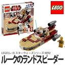 【在庫あり】LEGO(レゴ) 8092 スターウォーズ ルークのランドスピーダー【STAR WARSシリーズ】【5702014601307】