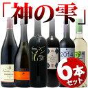 [快適家電デジタルライフ]赤ワインセット6本各種 300円OFF