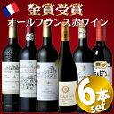 [快適家電デジタルライフ]金賞受賞赤ワインセット6本 200円OFF
