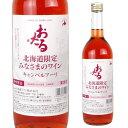北海道ワイン おたる みなさまのワイン キャンベルアーリ やや甘口 720ml ロゼワイン(快適家電デジタルライフ)