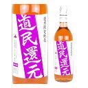 北海道ワイン 29道民還元ワイン ロゼ・甘口 720ml 北海道限定販売 ロゼワイン(快適家