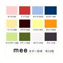 西川リビング ベッドフィッティパックシーツ mee ME00 (53) ライトグリーン セミダブルサイズ (SDL) 120×200cm 【2187-01019】【快適家..
