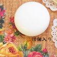 デコパージュ用におすすめ! 白丸石鹸 10個入り アロマソープ・モイスチュアソープ石鹸デコパージュ材料日本製