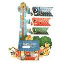春カード 子供の日 こいのぼりと動物たち 柏餅 立体カード [Sanrio]サンリオ春カード・男の子・端午の節句・鯉のぼり