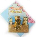 3Dカード キャット ダンスネコ・猫・CAT・封筒付き[Courtier]クルティエメッセージ・ギフトカードグリーティングカード