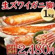 【送料無料】生ズワイガニ足(カット済)1kgずわい蟹/ずわいがに/かに/バーベキュー/殻カット済/脚/クーポン/期間限定/あす楽