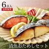 西京漬・漬魚のイメージ